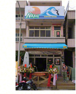 view-of-storefront-nami-surf-shop-jinshan-new-taipei-city-taiwan