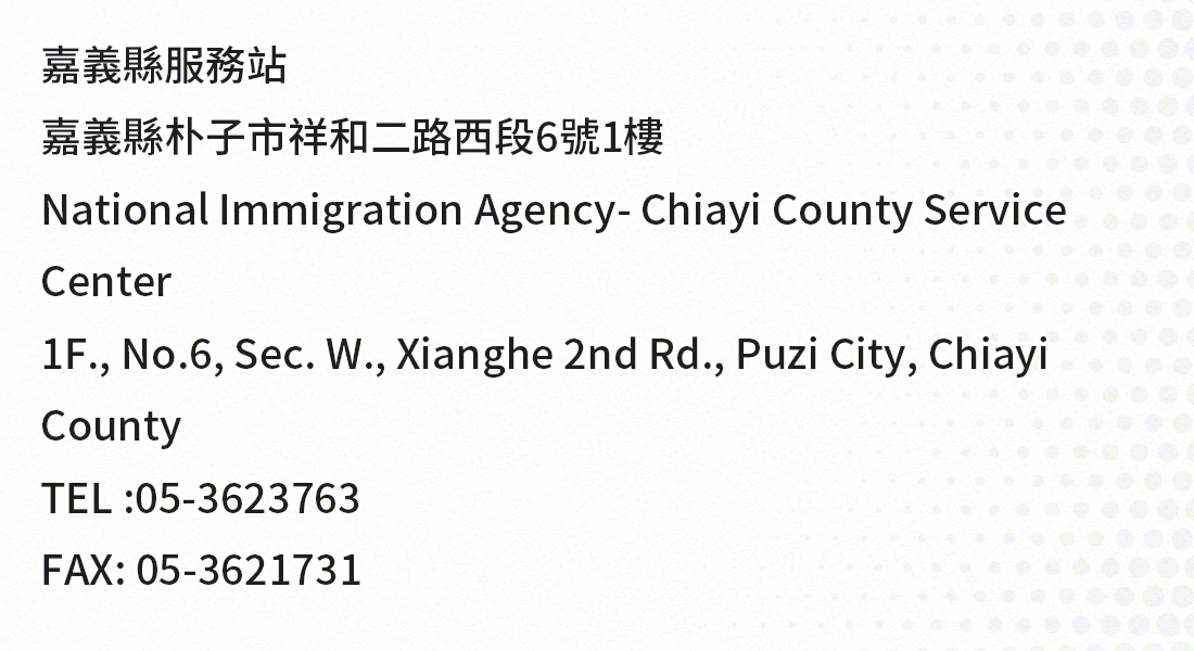Chiayi county, taiwan national immigration agency office address, telephone numbers
