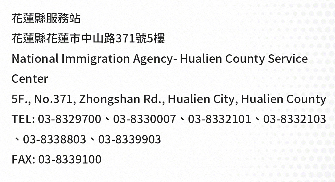 Hualien county, taiwan national immigration agency office address, telephone numbers