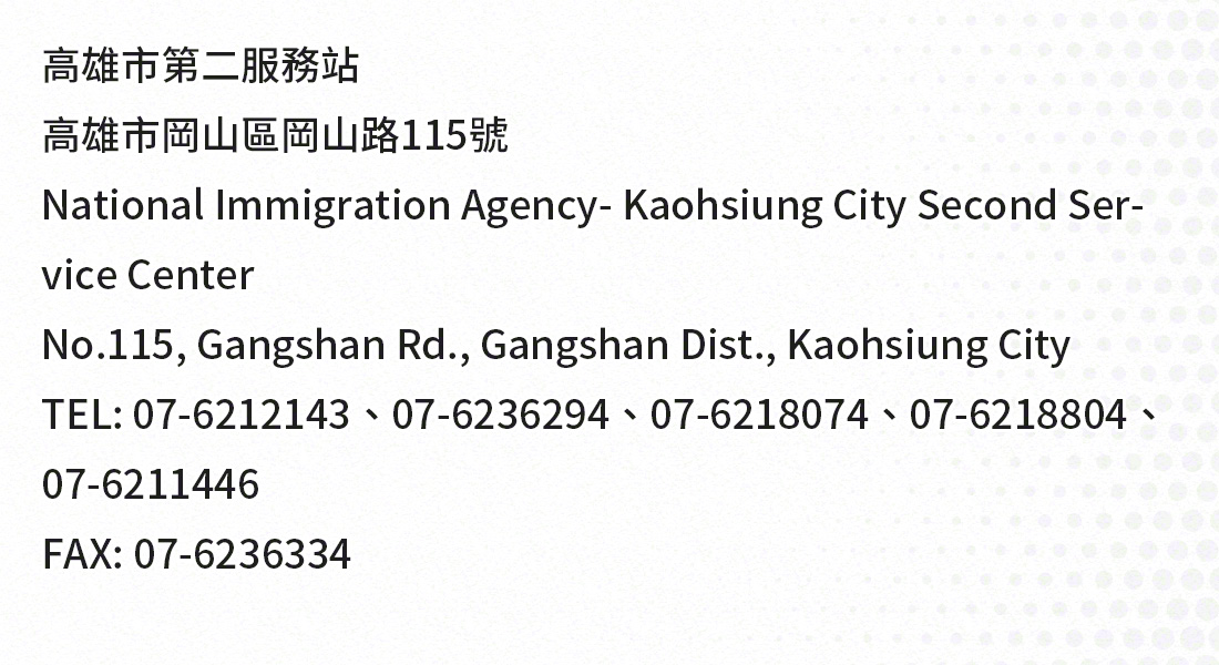 Kaohsiung City, taiwan national immigration agency office address, telephone numbers