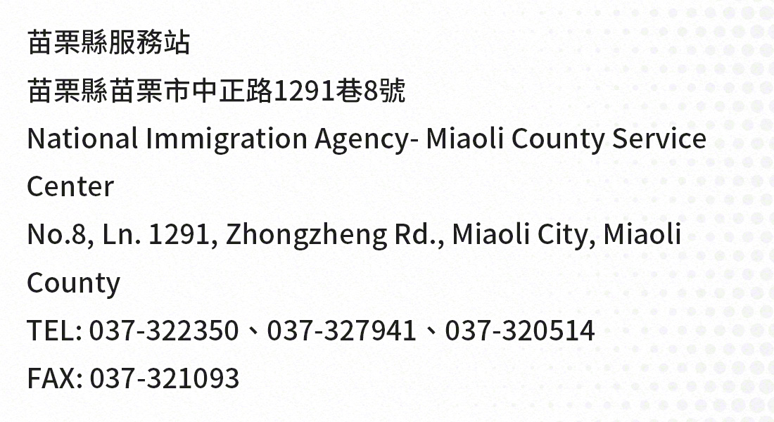 Miaoli, taiwan national immigration agency office address, telephone numbers