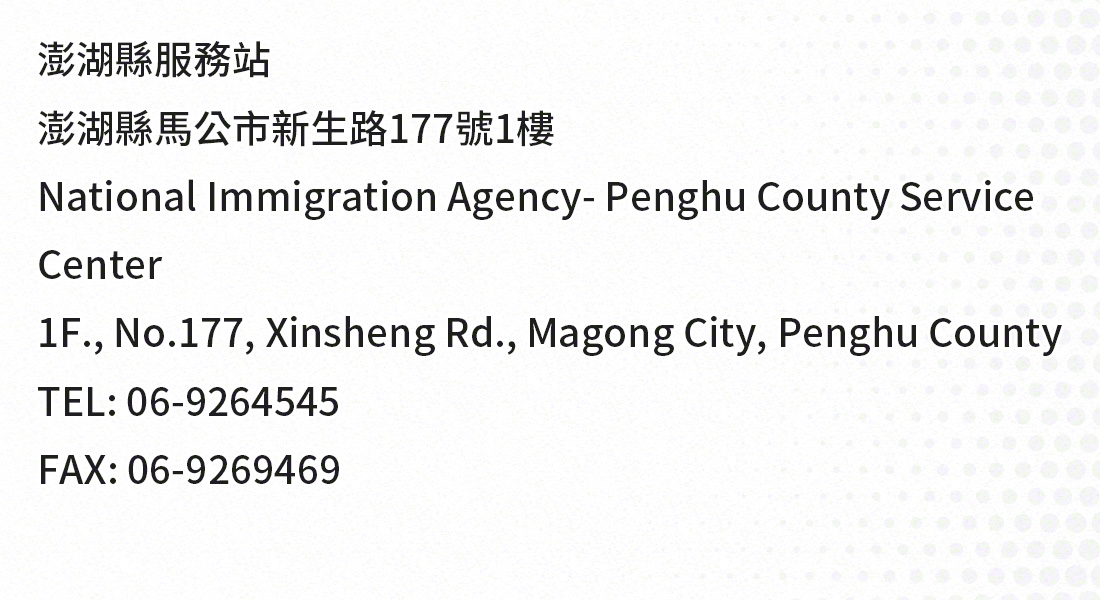 Penghu, taiwan national immigration agency office address, telephone numbers