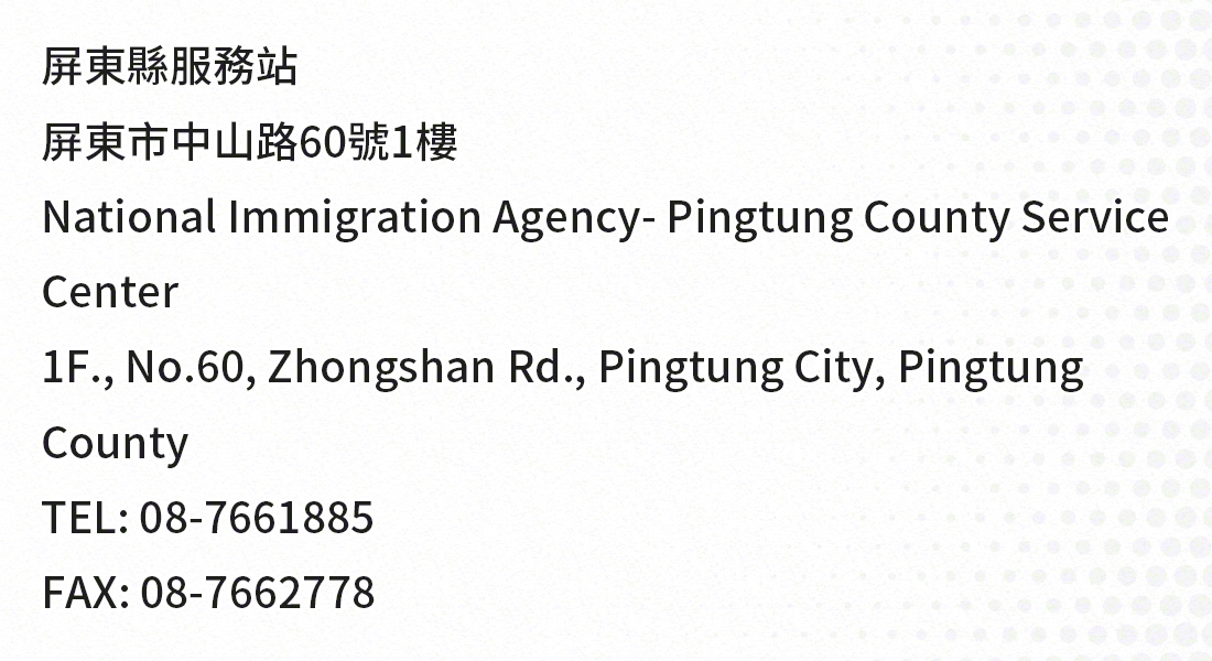 Pingtung, taiwan national immigration agency office address, telephone numbers
