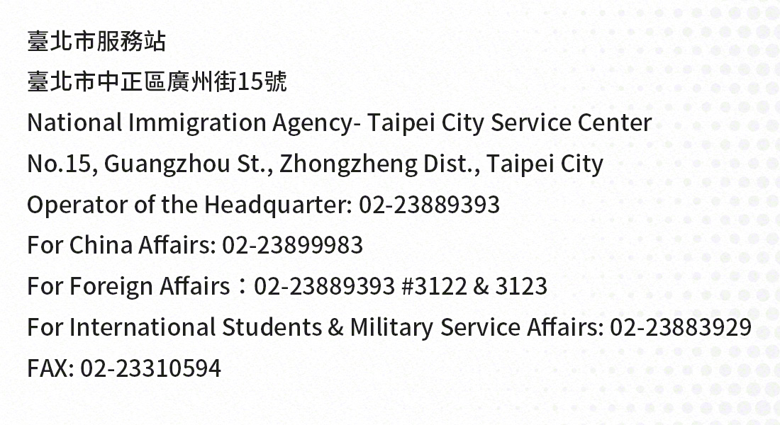 Taipei, taiwan national immigration agency office address, telephone numbers