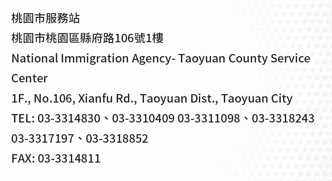 Taoyuan, taiwan national immigration agency office address, telephone numbers