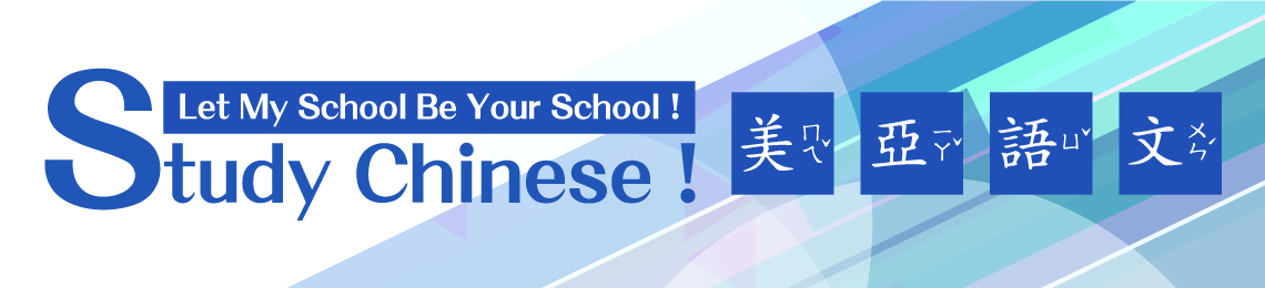 Teaching English and Living in Taiwan Learning Chinese Teachers