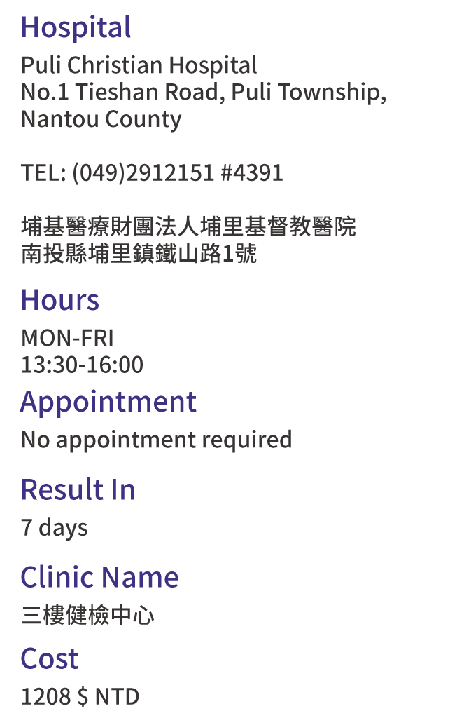 Nantou County, Taiwan Health Check Hospitals Addresses