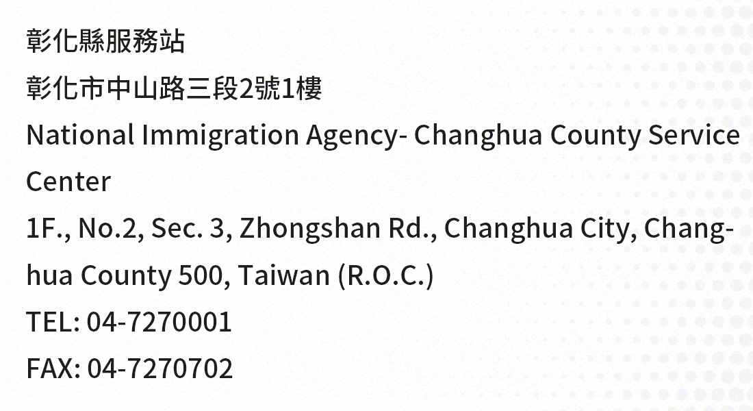 Changhua, taiwan national immigration agency office address, telephone numbers