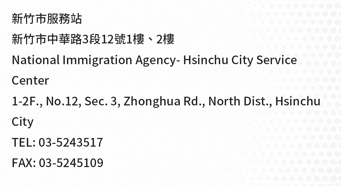 Hsinchu city, taiwan national immigration agency office address, telephone numbers