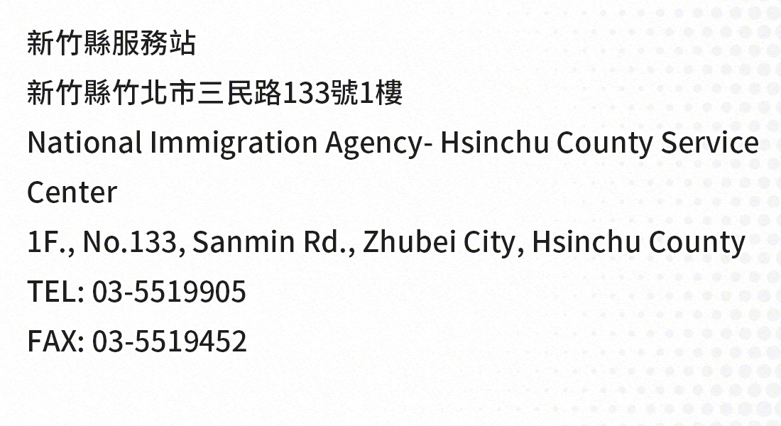 Hsinchu county, taiwan national immigration agency office address, telephone numbers