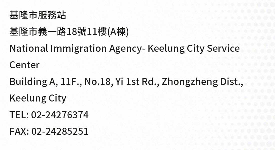 Keelung, taiwan national immigration agency office address, telephone numbers