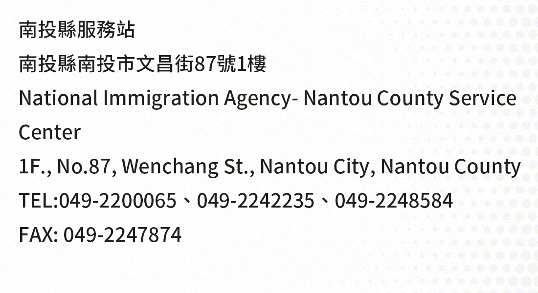 Nantou, taiwan national immigration agency office address, telephone numbers