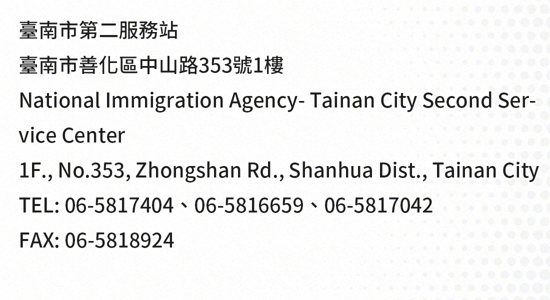 Tainan, taiwan national immigration agency office address, telephone numbers