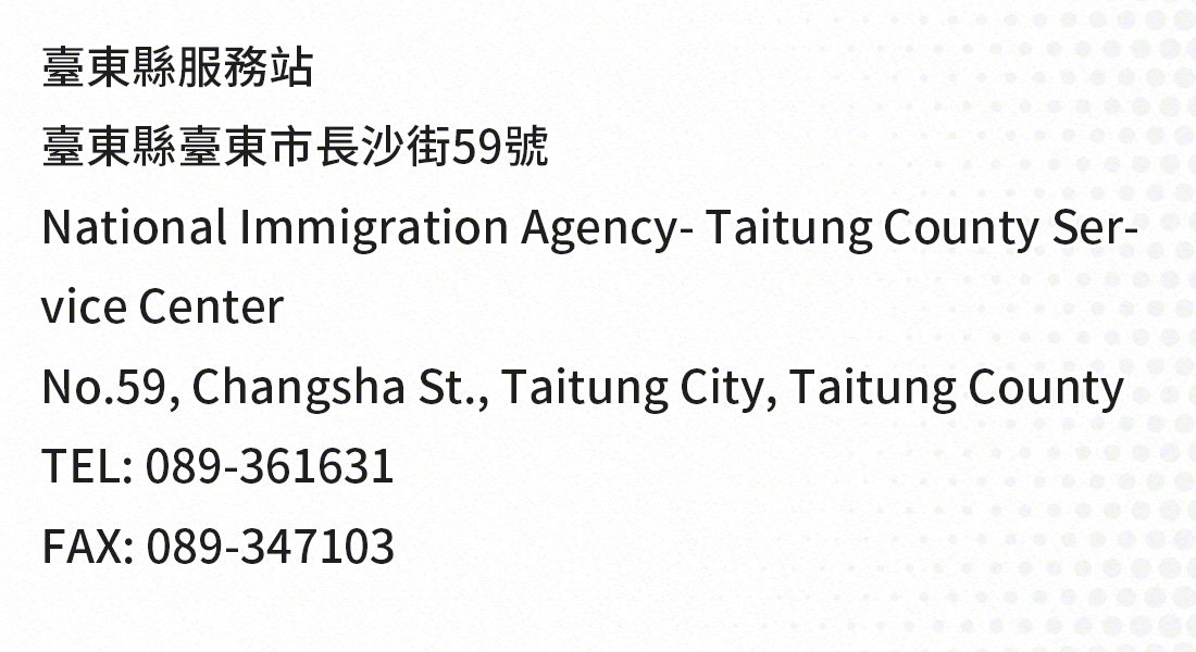 Taitung city, taiwan national immigration agency office address, telephone numbers