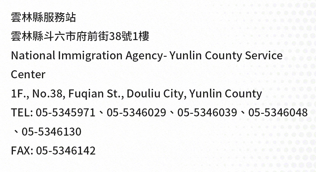 Yunlin, taiwan national immigration agency office address, telephone numbers