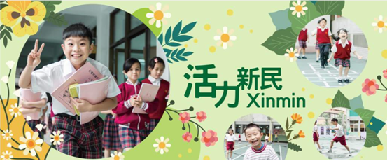 Teaching English and Living in Taiwan Jobs Available 教學工作, Taipei Xinmin Private Elementary Bilingual School Taipei Xinmin Private Elementary Bilingual School image