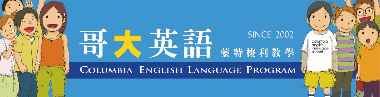 taiwan teaching english job Columbia English Language Program