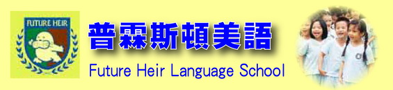 taiwan teaching english job A Well-Established school