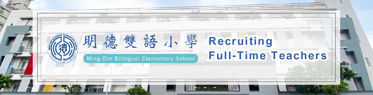 taiwan teaching english job Ming-Der Bilingual Elementary School